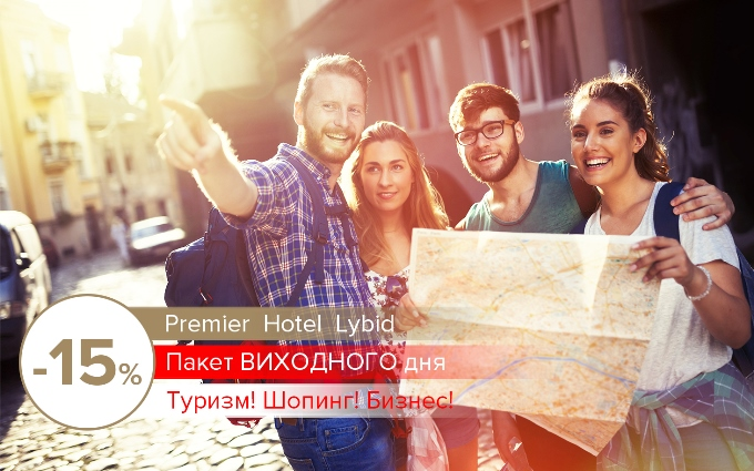Выходные в Киеве!
