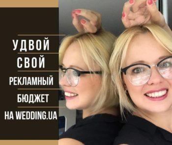 Удвой свой рекламный бюджет на Wedding.ua!