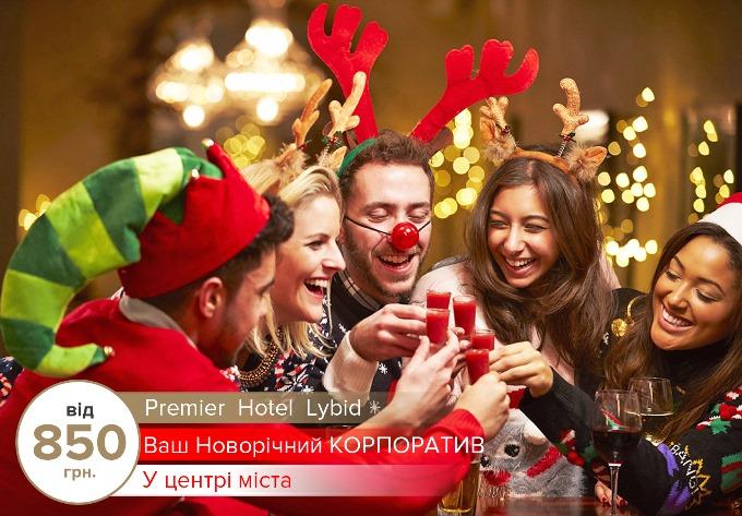 Ваш Новогодний Корпоратив в центре Киева!