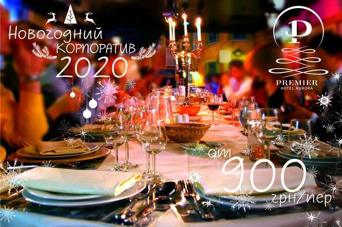 """Новый год 2020 в ресторане """"Аристократ"""""""