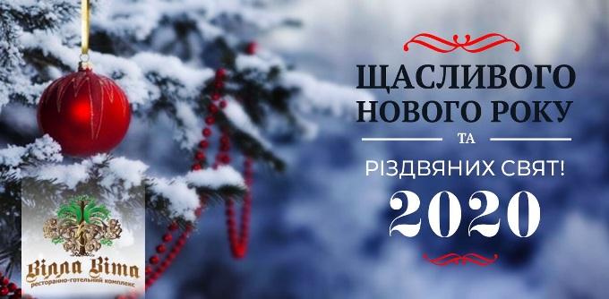 Вілла Віта вітає Вас з наступаючим Новим роком та Різдвом Христовим!