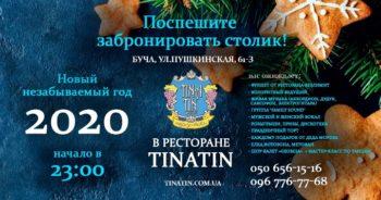 """Незабываемый Новый 2020 год в ресторане """"TINATIN""""!"""