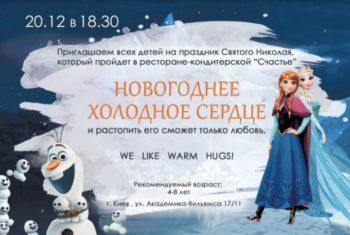 """Праздник Святого Николая в ресторане """"Счастье"""""""