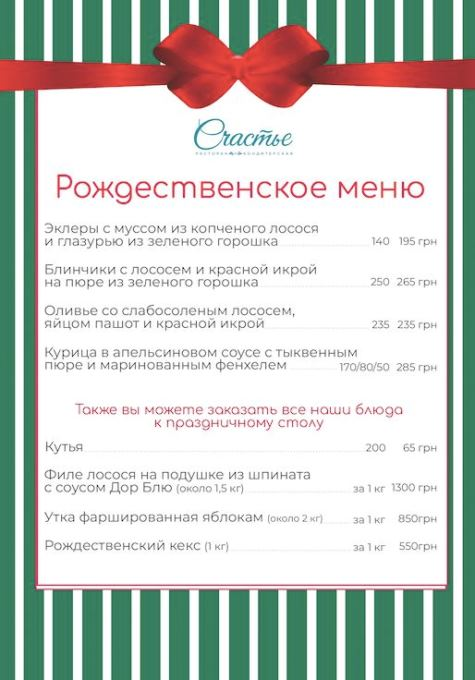 Рождественское меню в ресторане