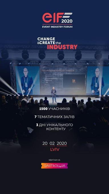 ІІІ Международный Форум Ивент Индустрии