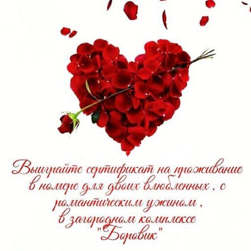 """Конкурс от """"Боровика"""" ко дню влюбленных"""