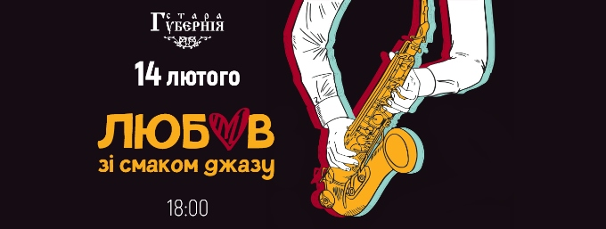 Любов зі смаком джазу