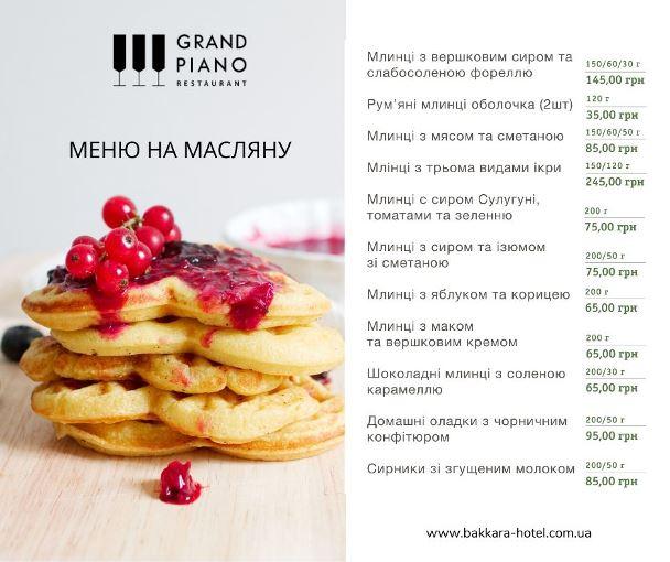 Масленичное меню в ресторане GRAND PIANO