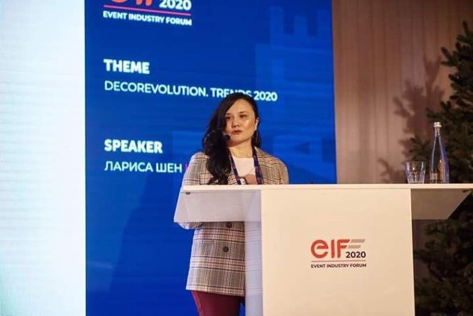 ІІІ Міжнародний Форум Івент Індустрії