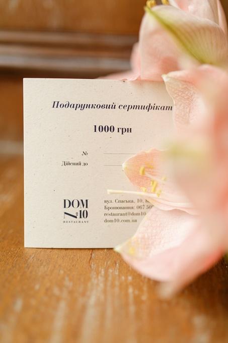 Подарунок на 8 березня від DOM N10