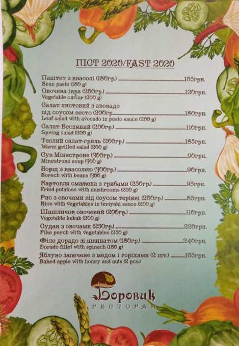 """Постное меню от загородного комплекса """"Боровик"""""""