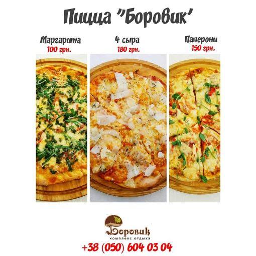 """""""Боровик"""" доставляет пиццу прямо домой"""