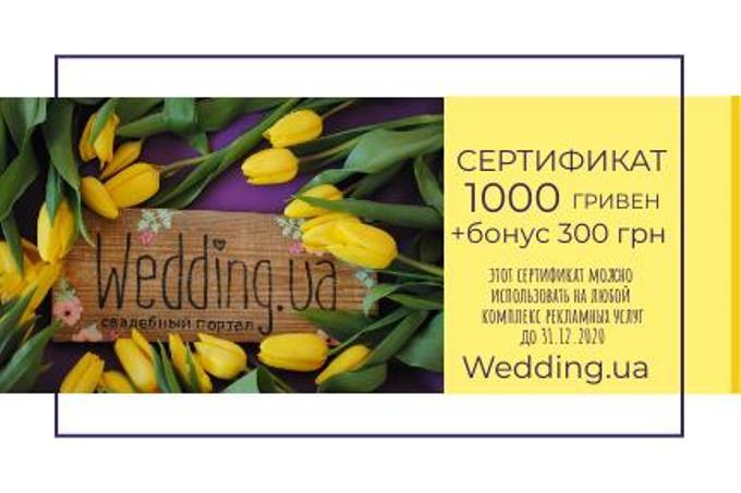 Экономьте на рекламе с Wedding.ua до конца года