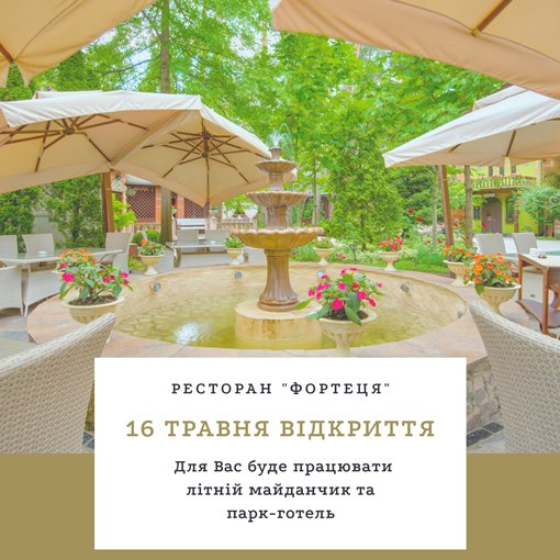 """16 травня поновлює свою роботу ресторанно-готельний комплекс """"Фортеця""""!"""