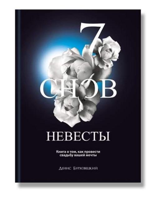 """Подготовка к свадьбе с книгой """"7снов невесты"""""""