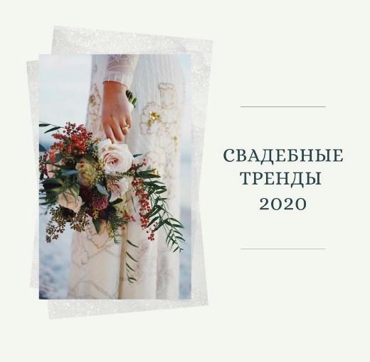 Свадебные тренды 2020