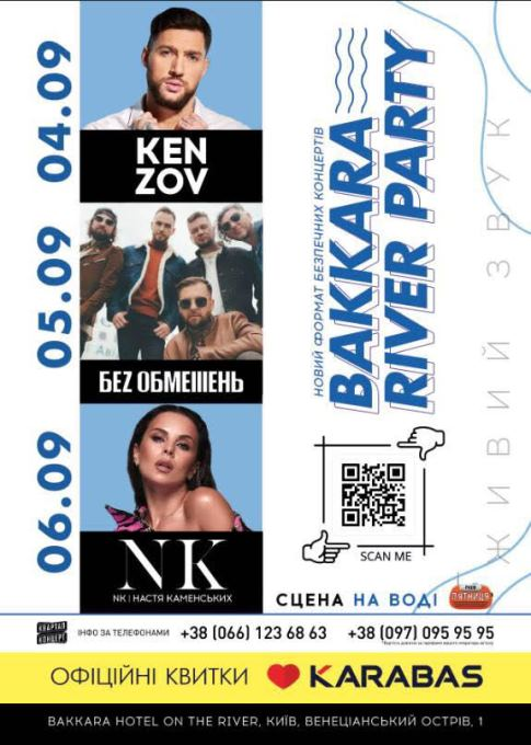 Зустрічайте перший вікенд осені на BAKKARA RIVER PARTY!