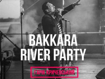 Перша BAKKARA RIVER PARTY пройшла гучно і вражаюче!