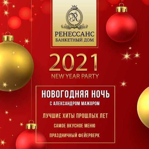 """Новогодняя ночь в Банкетном доме """"Ренессанс"""""""