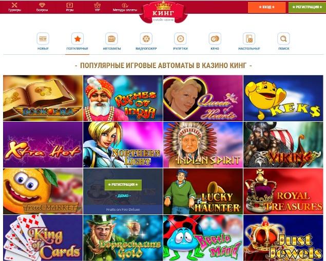 Неповторимый опыт игры в интернет казино Кинг