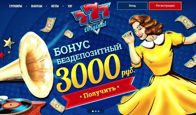 Рейтинги посетителей казино 777 Original - 99,7%