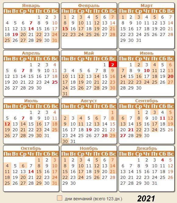 вінчальний календар 2021