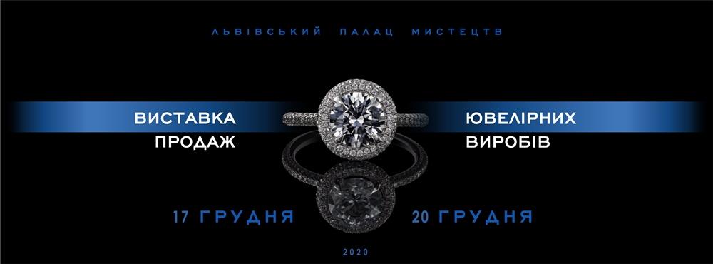 ювелірна виставка-продаж «ЕлітЕКСПО.Зима»