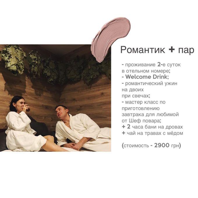 """День влюбленных в загородном комплексе """"Боровик"""""""