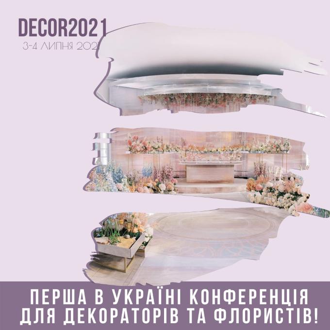 Decor 2021 у Львові