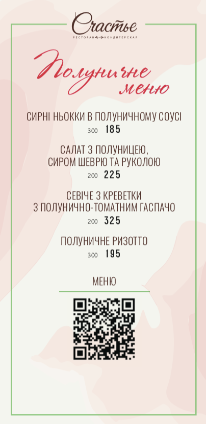"Нове полуничне меню в ресторані-кондитерській ""Щастя"""